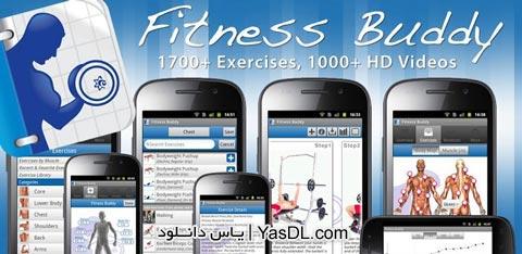 دانلود Fitness Buddy 1700 Exercises 3.0 - برنامه حرکات ورزشی و تناسب اندام برای آندروید