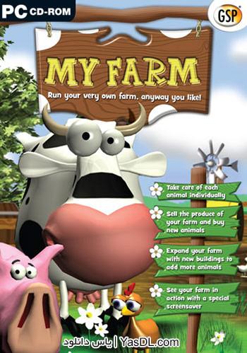 دانلود بازی کم حجم مزرعه داری My Farm برای PC
