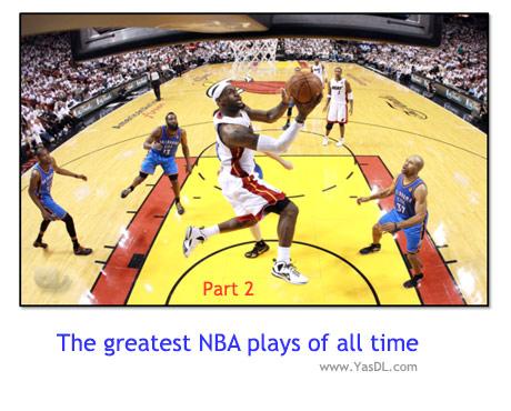 دانلود کلیپ لحظات زیبای بسکتبال NBA – قسمت دوم The greatest NBA plays of all time