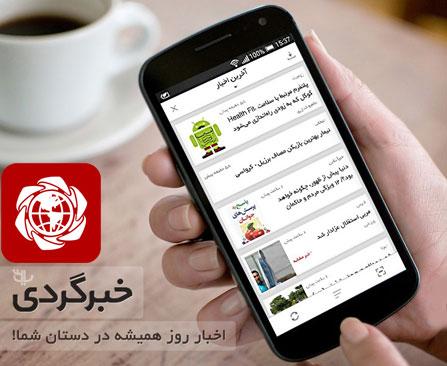 دانلود خبرگردی 3.2.2 برای اندروید - اپلیکیشن اخبار روز
