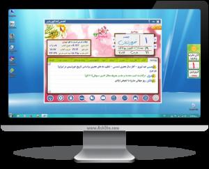 دانلود شمیم یار ۹۳ – نرم افزار تقویم سال ۹۳ برای ویندوز