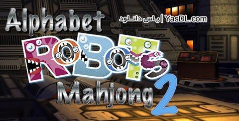 دانلود بازی کم حجم Alphabet Robots Mahjong 2 برای PC
