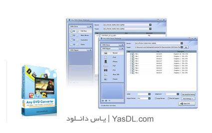 دانلود Any DVD Cloner Platinum 1.3.0 - نرم افزار شکستن قفل DVD