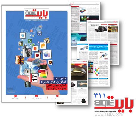 دانلود بایت 311 - ضمیمه فناوری روزنامه خراسان