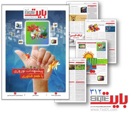 دانلود بایت 312 - ضمیمه فناوری روزنامه خراسان