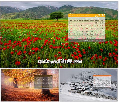 دانلود تقویم 93   تقویم سال 1393 با پس زمینه طبیعت + تمامی مناسبت ها