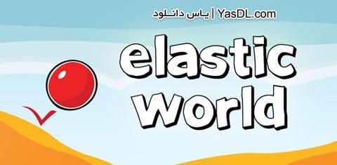 دانلود بازی Elastic World 1.4.5 برای آندروید