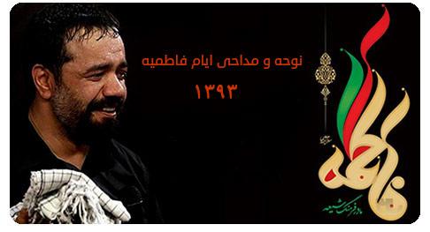 دانلود نوحه و مداحی فاطمیه 93 از محمود کریمی