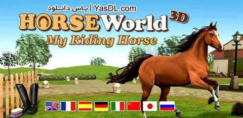 دانلود بازی HorseWorld 3D My Riding Horse 1.6 - اسب سواری برای آندروید
