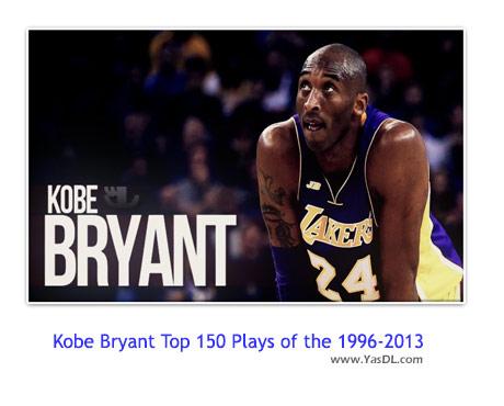 دانلود کلیپ 150 بازی برتر کوبی برایانت Kobe Bryant Top 150 Plays
