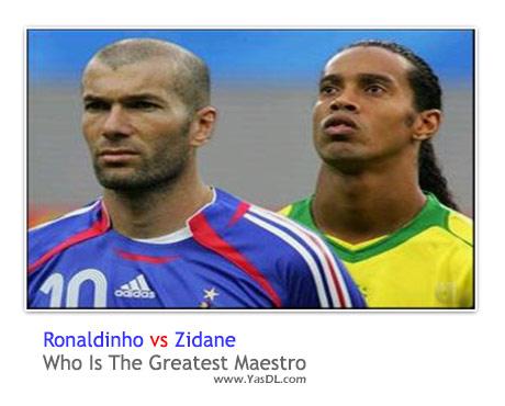دانلود کلیپ مقایسه زیدان و رونالدینیو Ronaldinho vs Zidane