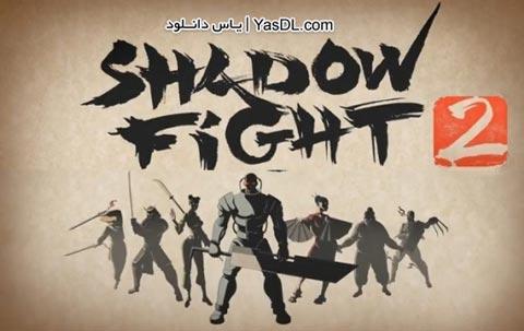 دانلود بازی Shadow Fight 2 1.7.1   مبارز سایه ها برای اندروید + دیتا