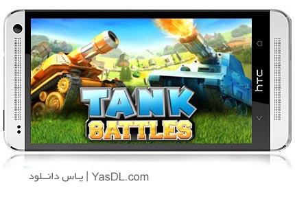 دانلود بازی Tank Battles 1.1.3a - جنگ تانک ها برای آندروید + دیتا