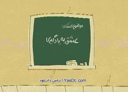 دانلود انیمیشن بر همگان واضح و مبرهن است که - عشق به یادگیری
