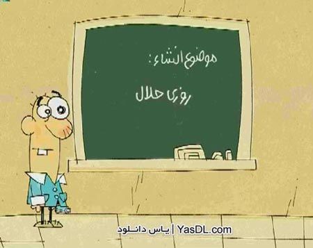 دانلود انیمیشن بر همگان واضح و مبرهن است که - روزی حلال