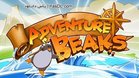 دانلود بازی Adventure Beaks 1.2.1 برای اندروید + نسخه بی نهایت