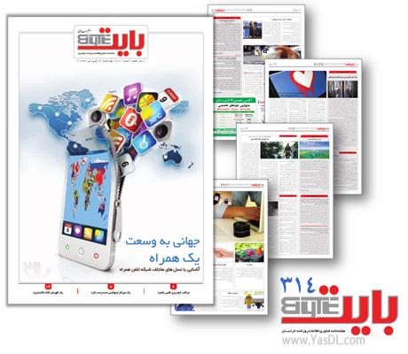 دانلود بایت 314 - ضمیمه فناوری روزنامه خراسان