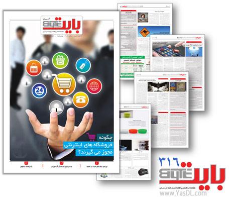 دانلود بایت 316 - ضمیمه فناوری روزنامه خراسان