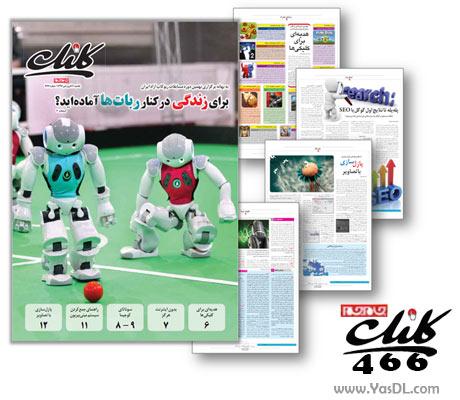 دانلود کلیک 466 - ضمیمه فن آوری اطلاعات روزنامه جام جم