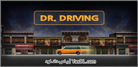 دانلود بازی Dr. Driving 1.45 برای اندروید + پول بی نهایت