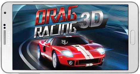 دانلود بازی Drag Racing 3D ماشین سواری 3 بعدی برای اندروید + نسخه بی نهایت + دیتا