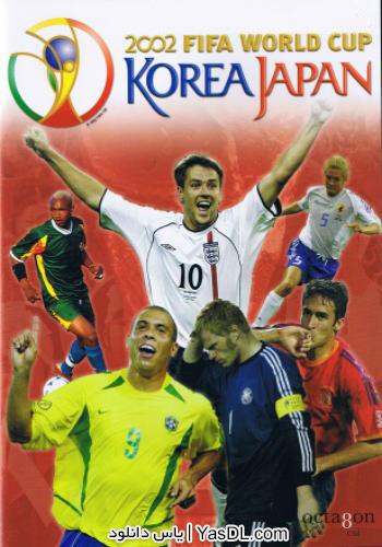 دانلود کلیپ تمامی گل های جام جهانی 2002 کره و ژاپن