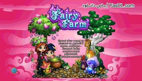 دانلود بازی مدیریتی و مزرعه داری Fairy Farm 2.2.8 برای اندروید + نسخه بی نهایت و دیتا