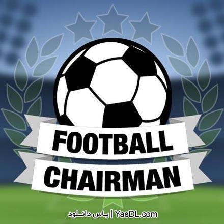 دانلود بازی Football Chairman 1.0.2 - مدیریت فوتبال برای اندروید