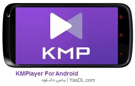 دانلود KMPlayer 1.4.2 - برنامه کا ام پلیر برای اندروید