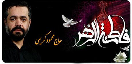 دانلود نوحه و مداحی فاطمیه دوم 93 از محمود کریمی