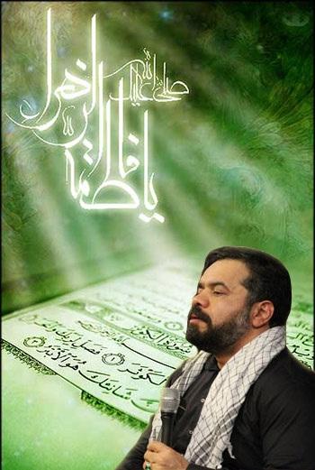 دانلود مولودی شب میلاد حضرت فاطمه زهرا (س) محمود کریمی 93