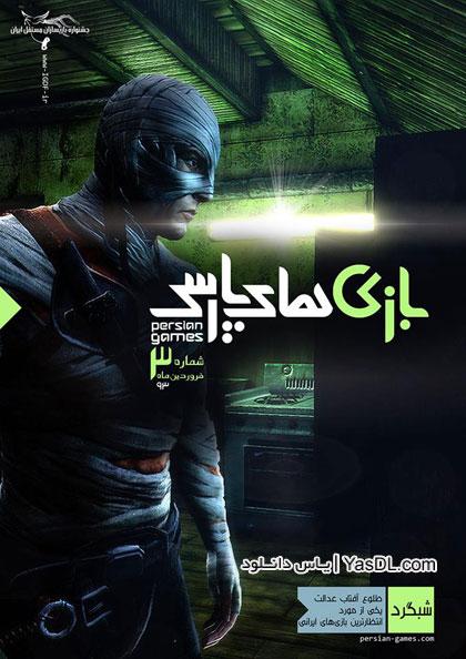 دانلود مجله بازی های پارسی - شماره سوم