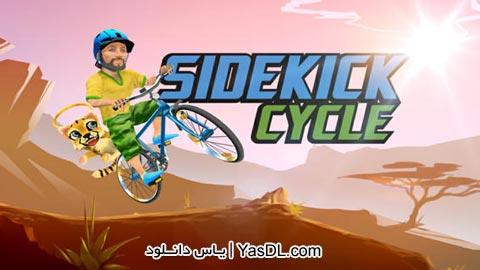 دانلود بازی Sidekick Cycle 1.1.6 - بازی دوچرخه سواری برای اندروید + نسخه بی نهایت