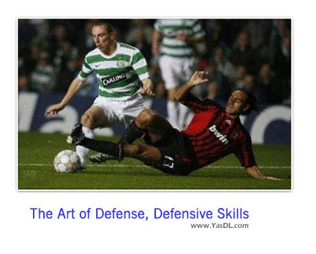 دانلو کلیپ مهارت های دفاعی The Art of Defense