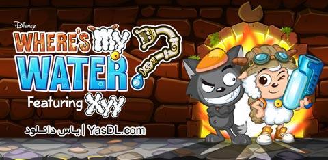 دانلود بازی Where's My Water? Feat. XYY 1.0 برای اندروید + نسخه بی نهایت