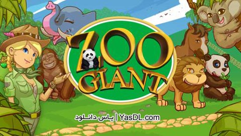 دانلود بازی کم حجم Zoo Giant برای PC