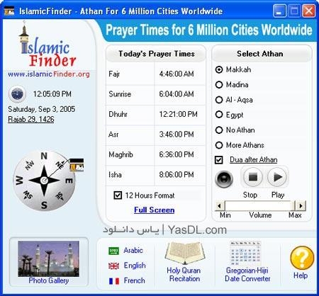 دانلود Athan (Azan) Basic 4.5 - نرم افزار نمایش اوقات شرعی و پخش اذان