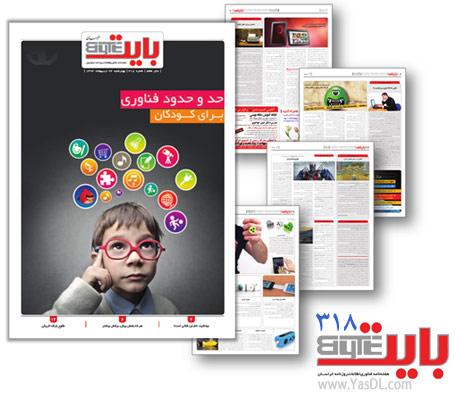 دانلود بایت 318 - ضمیمه فناوری روزنامه خراسان