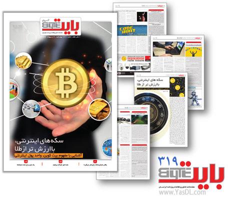 دانلود بایت 319 - ضمیمه فناوری روزنامه خراسان