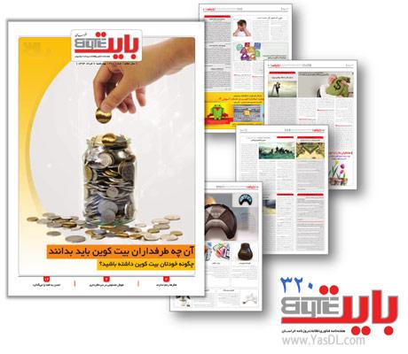 دانلود بایت 320 - ضمیمه فناوری روزنامه خراسان