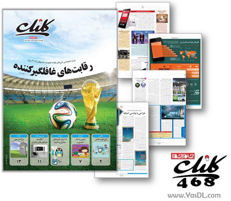 دانلود کلیک 468 - ضمیمه فن آوری اطلاعات روزنامه جام جم