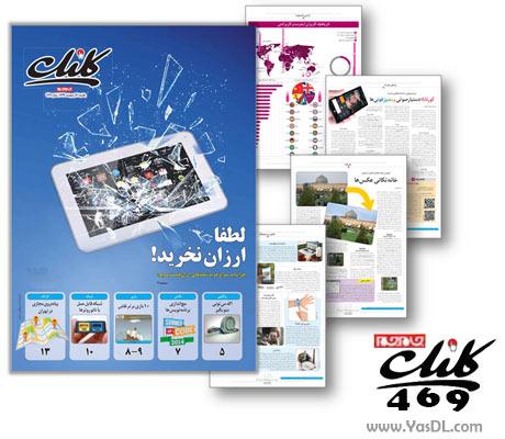 دانلود کلیک 469 - ضمیمه فن آوری اطلاعات روزنامه جام جم
