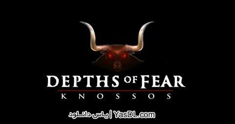 دانلود بازی Depths of Fear Knossos برای PC