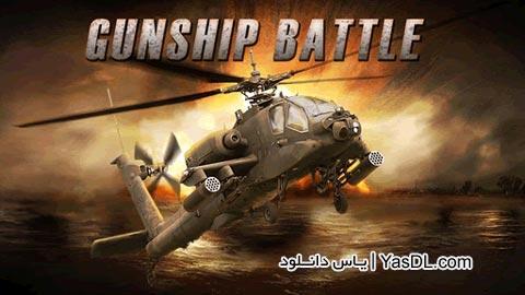 دانلود بازی هلیکوپتر جنگی GUNSHIP BATTLE Helicopter 3D برای اندروید + پول بی نهایت