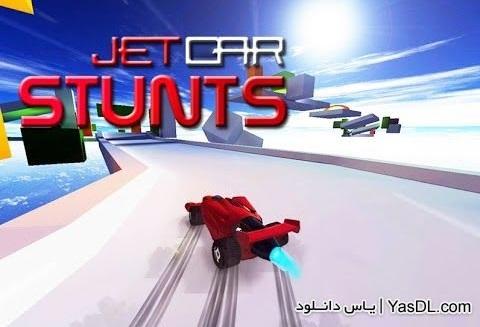 دانلود بازی مسابقه ماشین های جت Jet Car Stunts برای PC