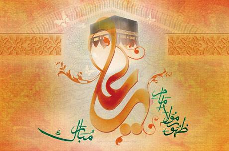 دانلود مولودی شب میلاد امام علی (ع) سال 93 از محمود کریمی