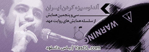 دانلود سخنرانی استاد رائفی پور - آندلوسیزه کردن ایران - روایت عهد 35 - 18 اردیبهشت 93