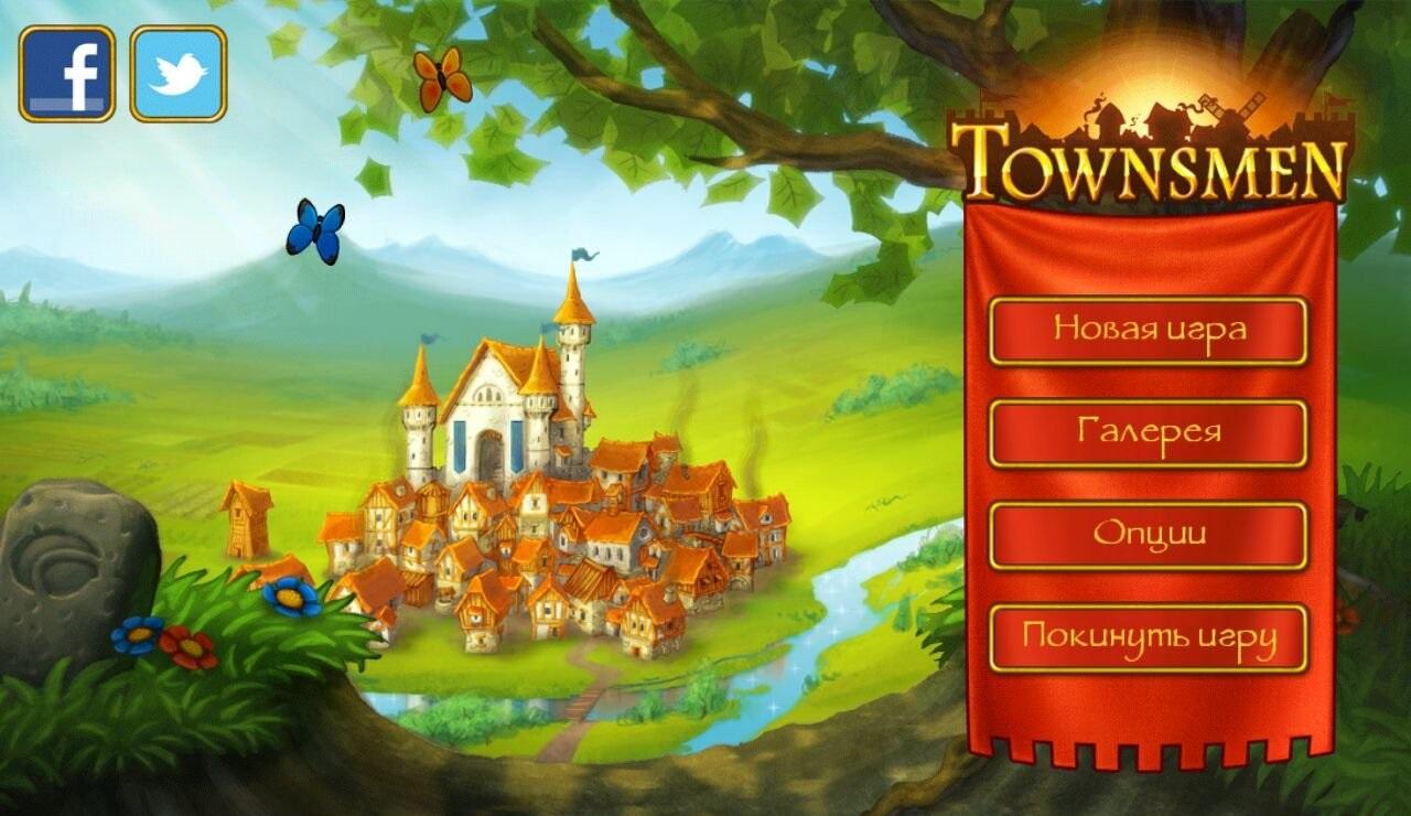 بازی تیفانی بی نهایت دانلود بازی Townsmen Premium 1.4.7 برای اندروید + پول بی نهایت