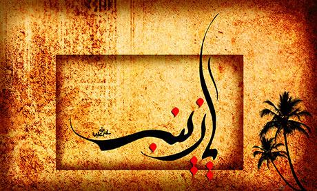 دانلود نوحه و مداحی وفات حضرت زینب سال 93 از محمود کریمی