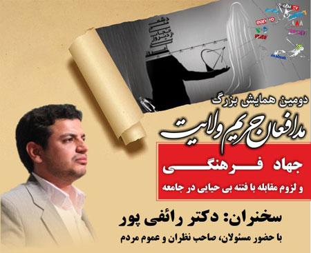 دانلود سخنرانی استاد رائفی پور - موضوع: عفت و حیا - 7 خرداد 93
